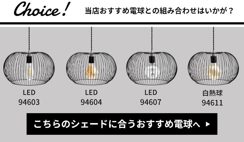 おすすめ電球と組み合わせて。