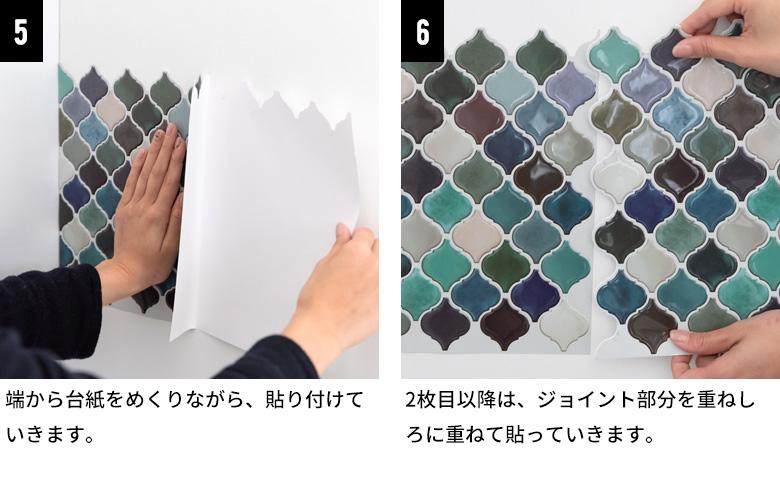 モザイクタイルシールの貼り方3。