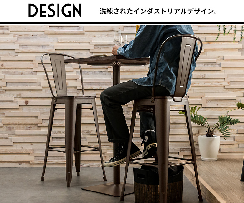 洗練されたインダストリアルデザイン