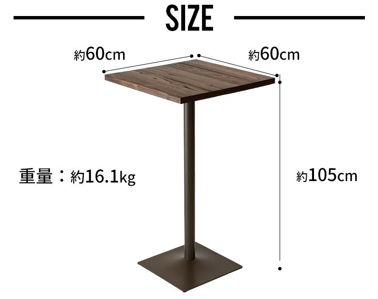 バーテーブルのサイズ