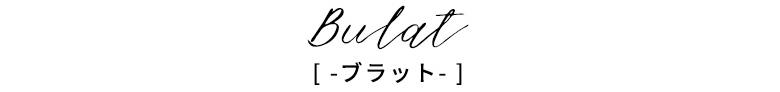 ラタンランプシェードBulat(ブラット)