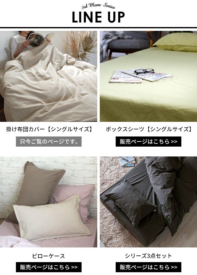 寝具シリーズソルモーネのラインナップ