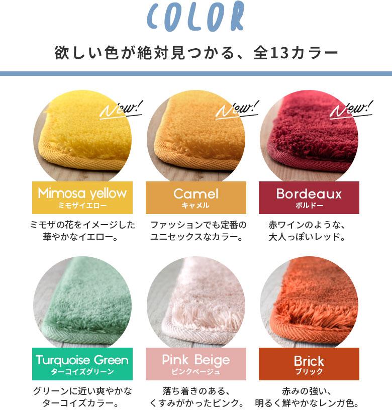 欲しい色が絶対見つかる、全13カラー