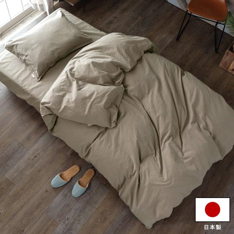 オリジナル寝具シリーズSol Moneの寝具カバー3点セット