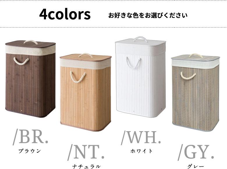 お部屋に馴染みやすい全4色。お好きな色をお選びください。
