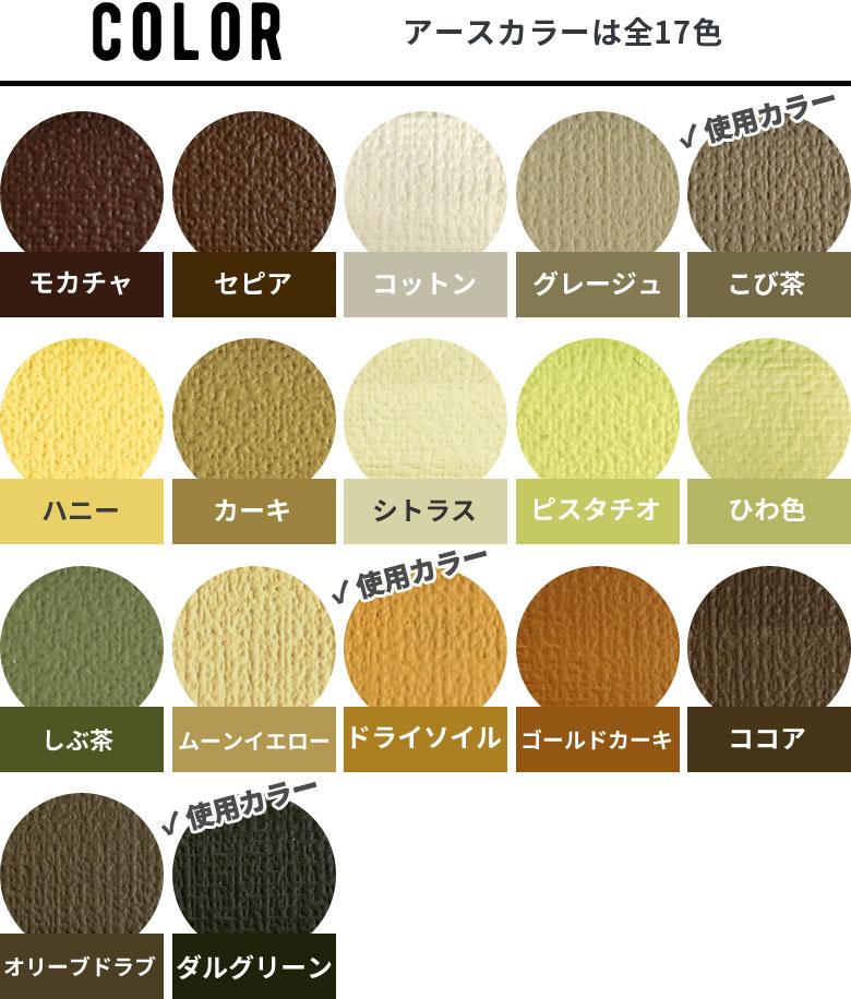 お部屋の一角に取り入れやすいアースカラーは全17色展開。