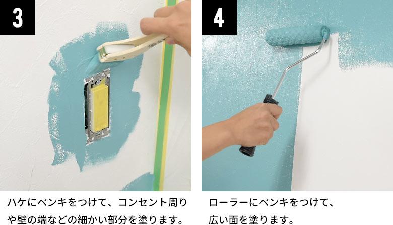 細かい部分の塗装はハケを、広い面の塗装にはローラーを使用します。