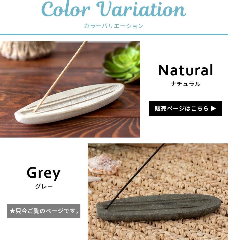 ナチュラルとグレーの2色展開です。