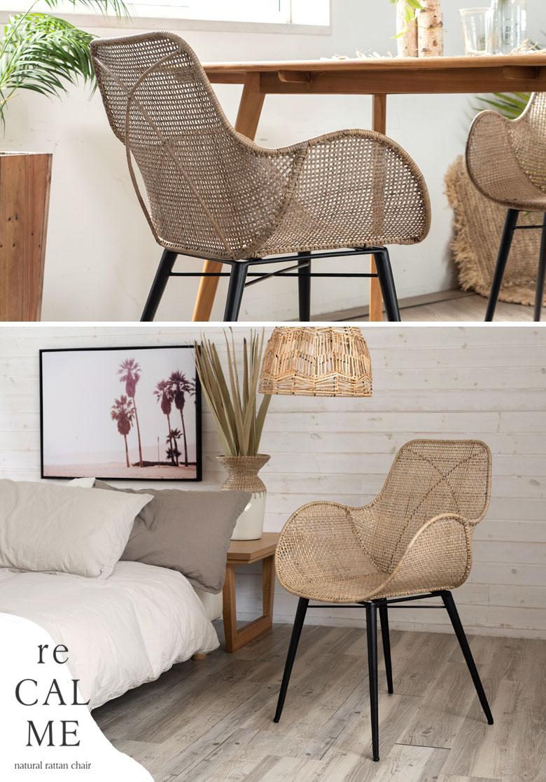 ラタンの椅子シリーズ・リカルム