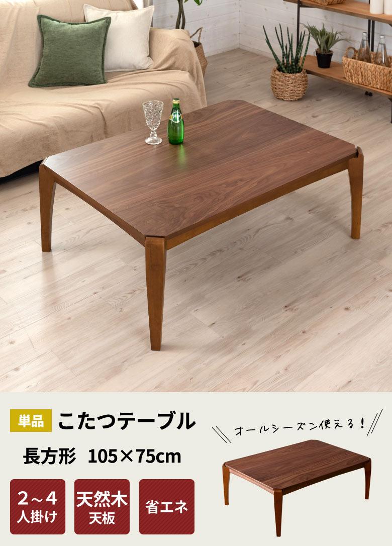 こたつテーブル長方形。