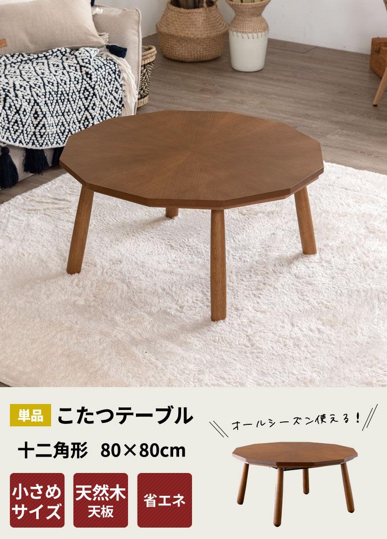 こたつテーブル十二角形。省エネ。
