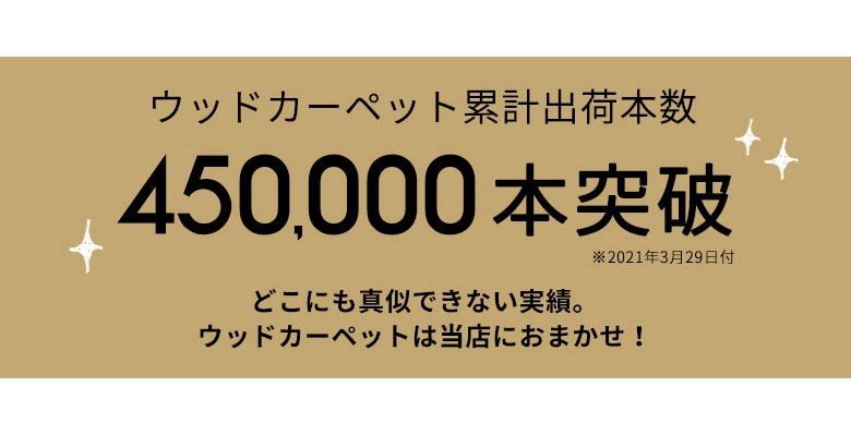 ウッドカーペット累計出荷本数40万本。どこにも真似できない実績