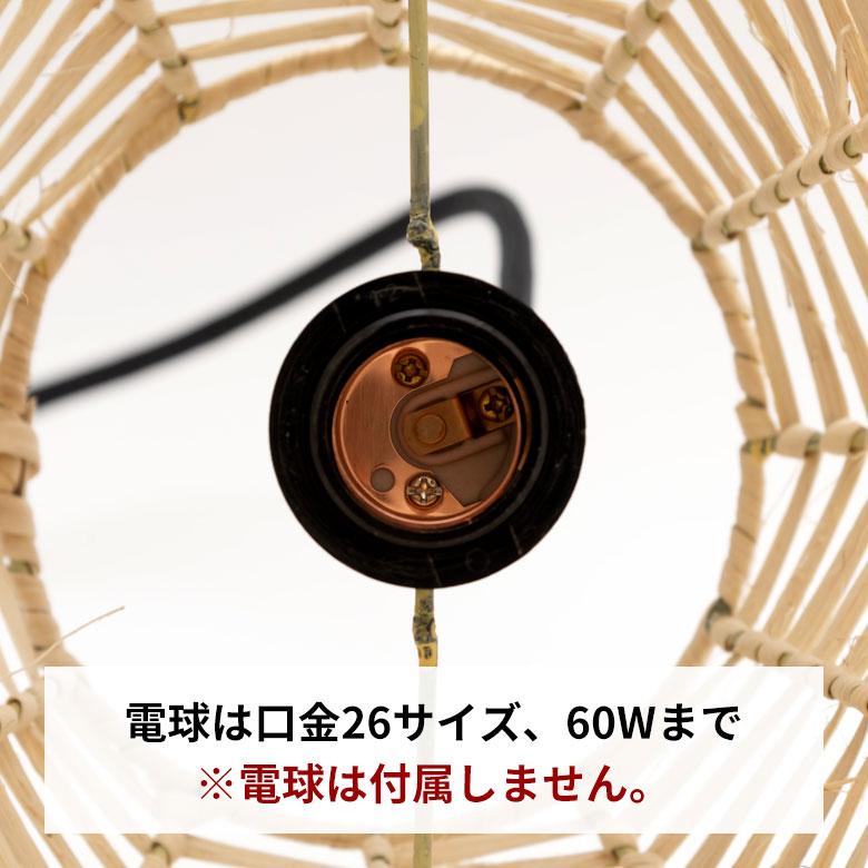 電球は口金26サイズ、60Wまで
