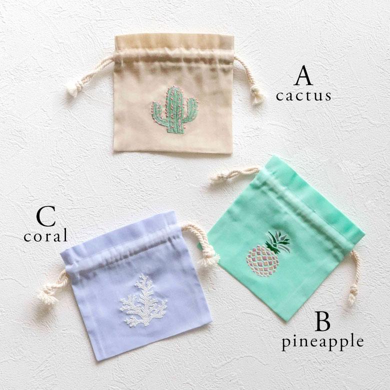 サボテン。サンゴ。パイナップル。3パターンのデザインからお選びいただけます