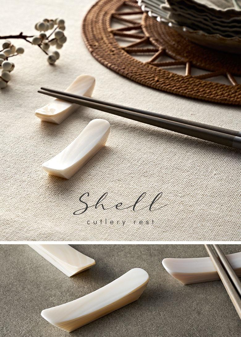 天然のシェルを磨き上げて作られた、美しいホワイトパールのお箸置き
