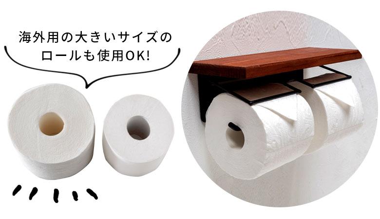 海外用トイレットペーパーサイズも使える