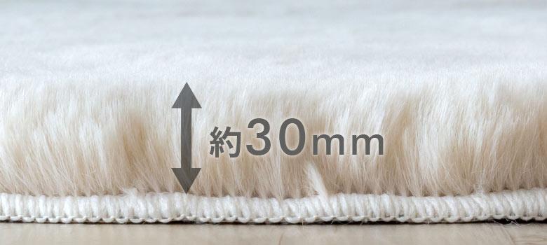 極上の肌ざわりのヒミツは約30mmのふんわり毛足