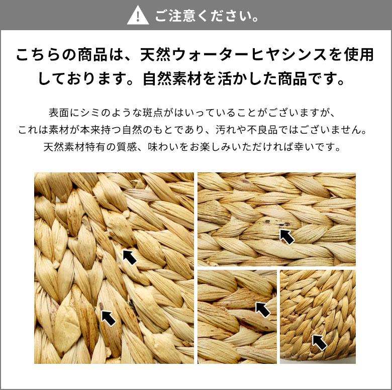 コチラの商品は自然素材を活かした商品です