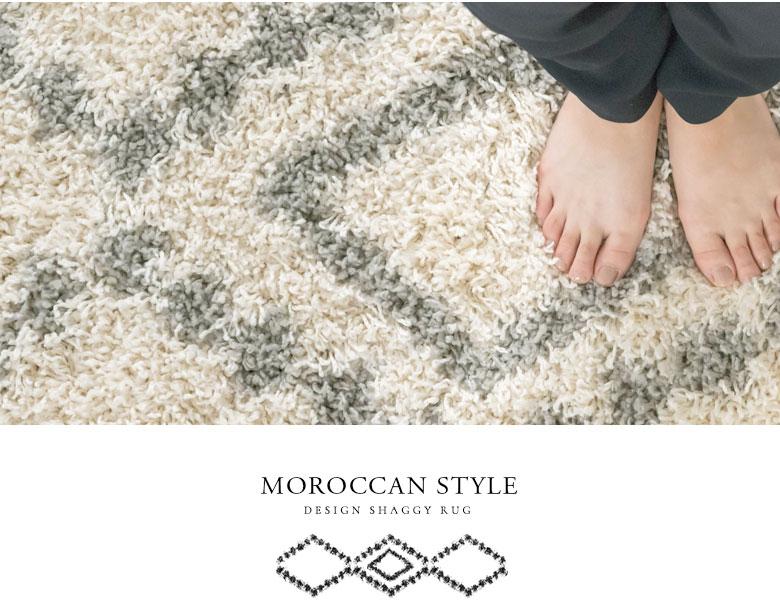 モロッカンコーデや西海岸スタイルなどに。オールシーズン使えるラグ。