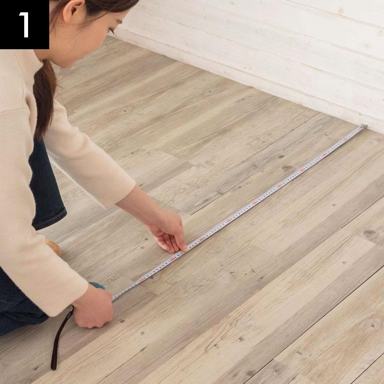 貼る場所の長さを計測します