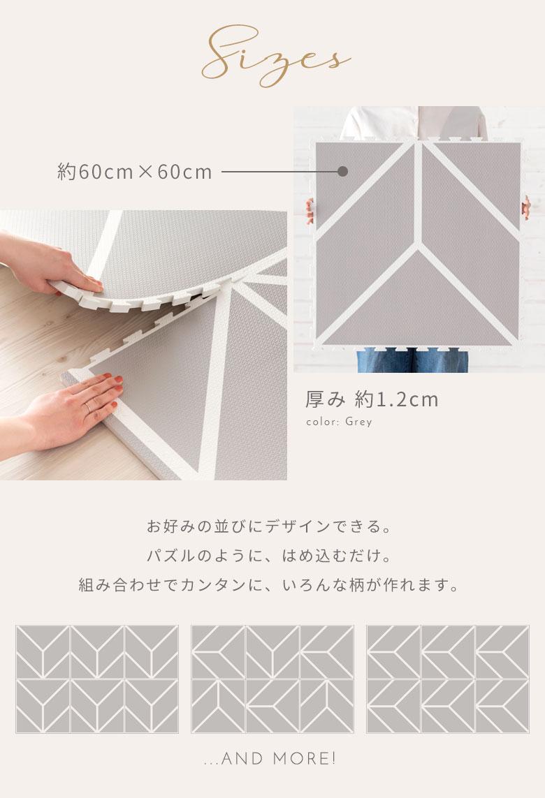 1枚あたりのサイズは、約60cm×60cm。