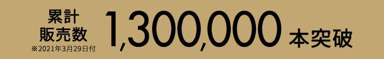 累計販売数 1,300,000本突破