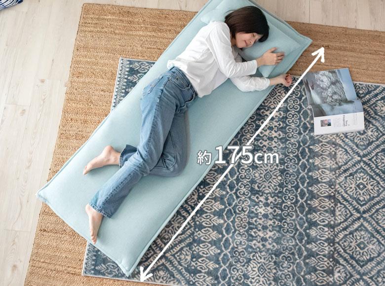 フラットにすれば、全長175cmのベッドに