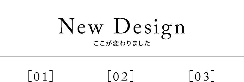 ここが変わりました。newDesign。