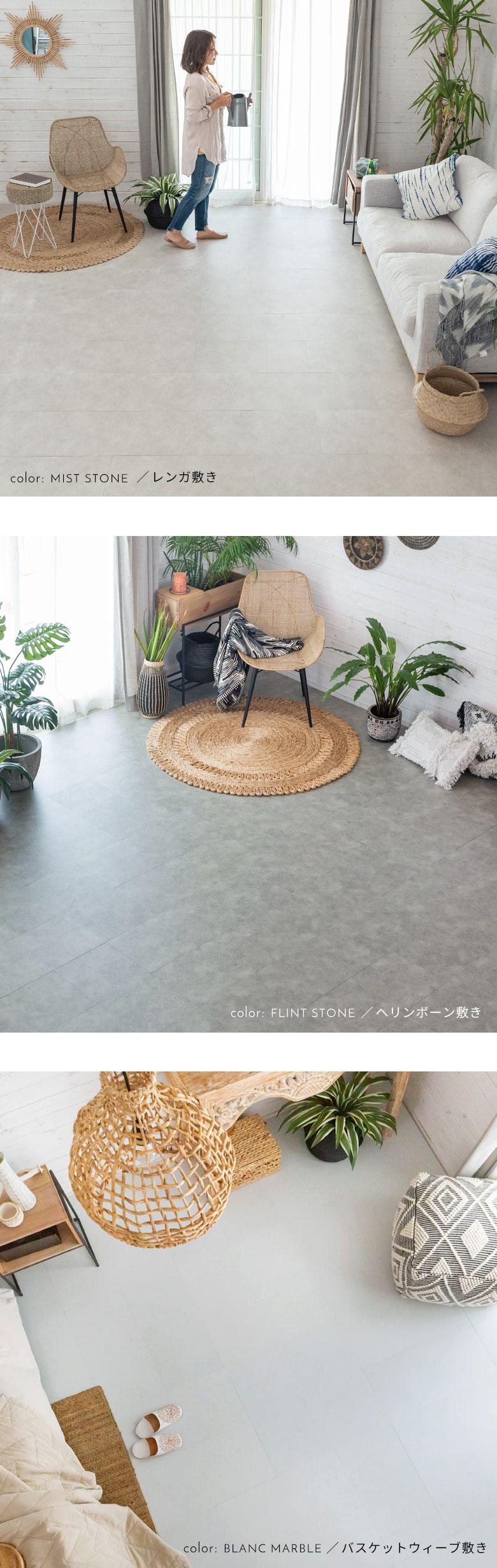 いろいろな敷き方が楽しめる床シート