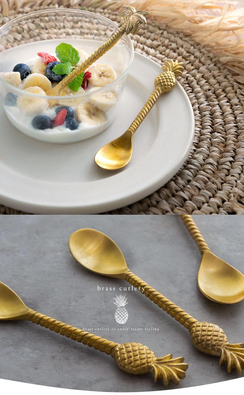 真鍮製のカトラリー。スプーン。パイナップルデザイン。南国リゾートをイメージ。