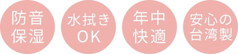 防音保湿、水洗いOK、年中快適、安心の台湾製