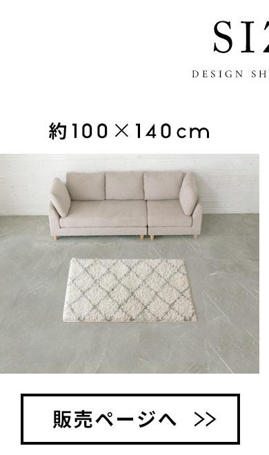 約100cm×140cm