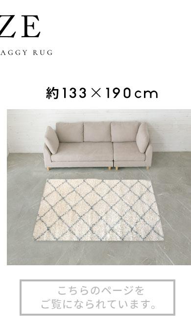 約133cm×190cm
