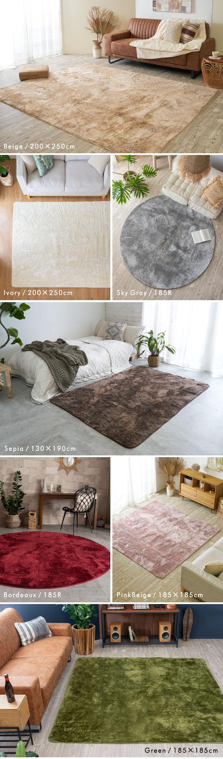 豊富なカラーバリエーション。お部屋の模様替えにおすすめの、おしゃれなラグカーペット。