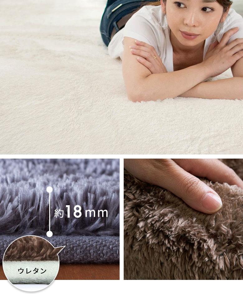 毛足18mmのやわからなマイクロファイバー。ウレタン使用で床への底つき感軽減。