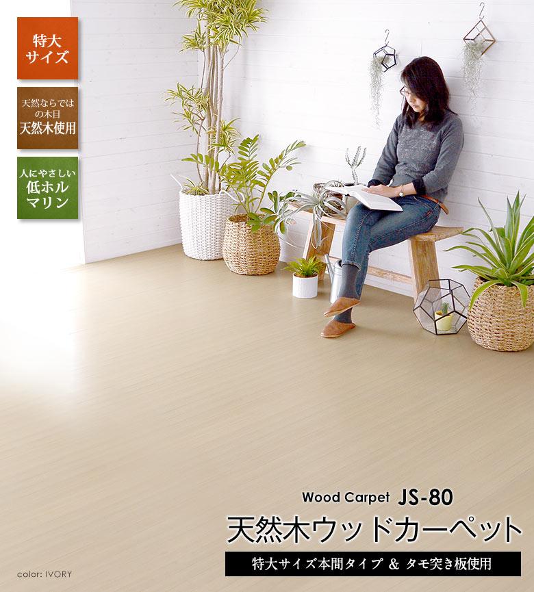天然木のウッドカーペット 特大サイズ 本間6畳 本間4.5畳