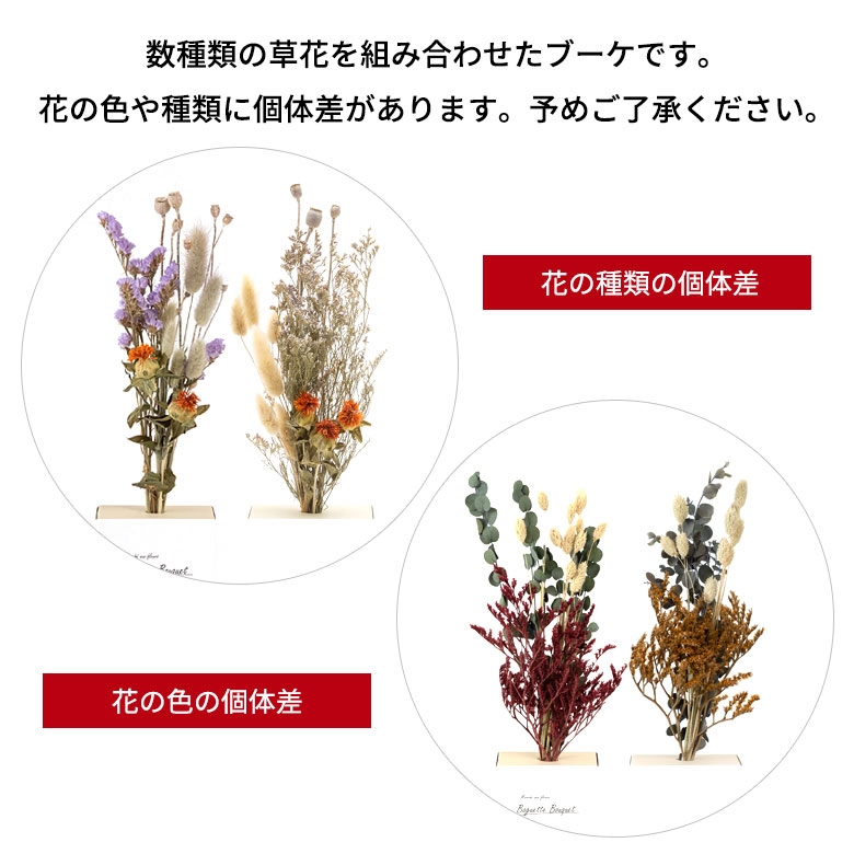 天然の植物を使用しているため、サイズや色には多少のバラつきがございます。