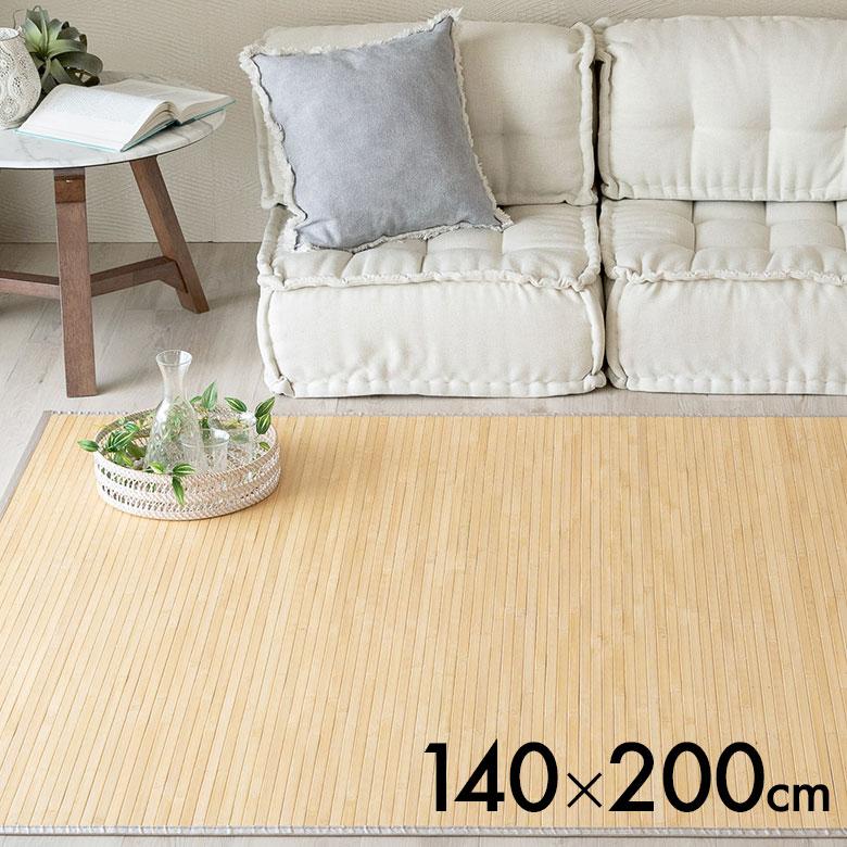 140cm×200cm竹ラグ
