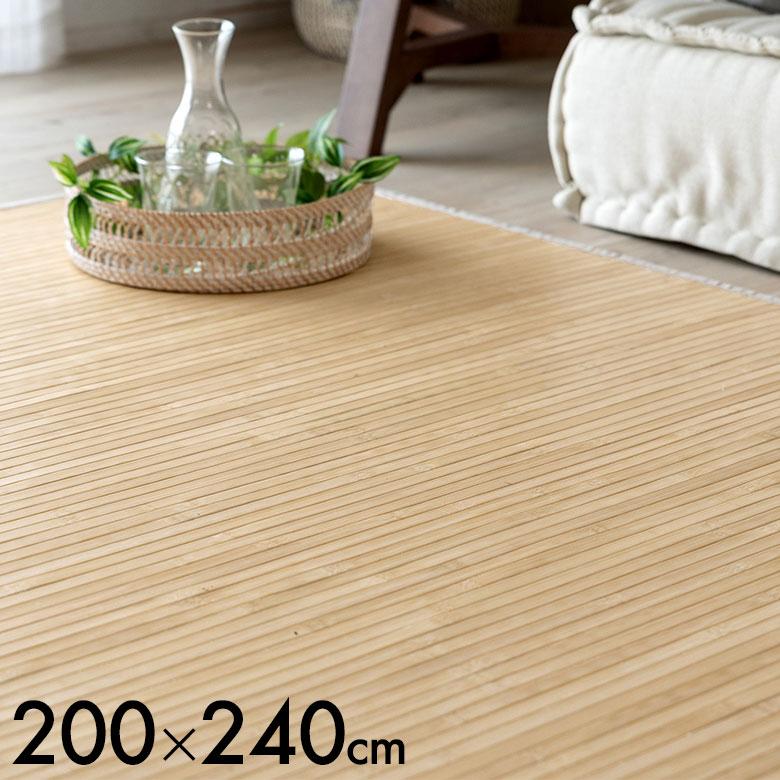 天然の涼しさ、竹ラグ
