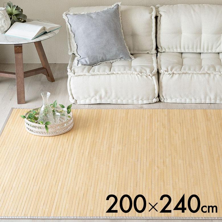 200cm×240cm竹ラグ