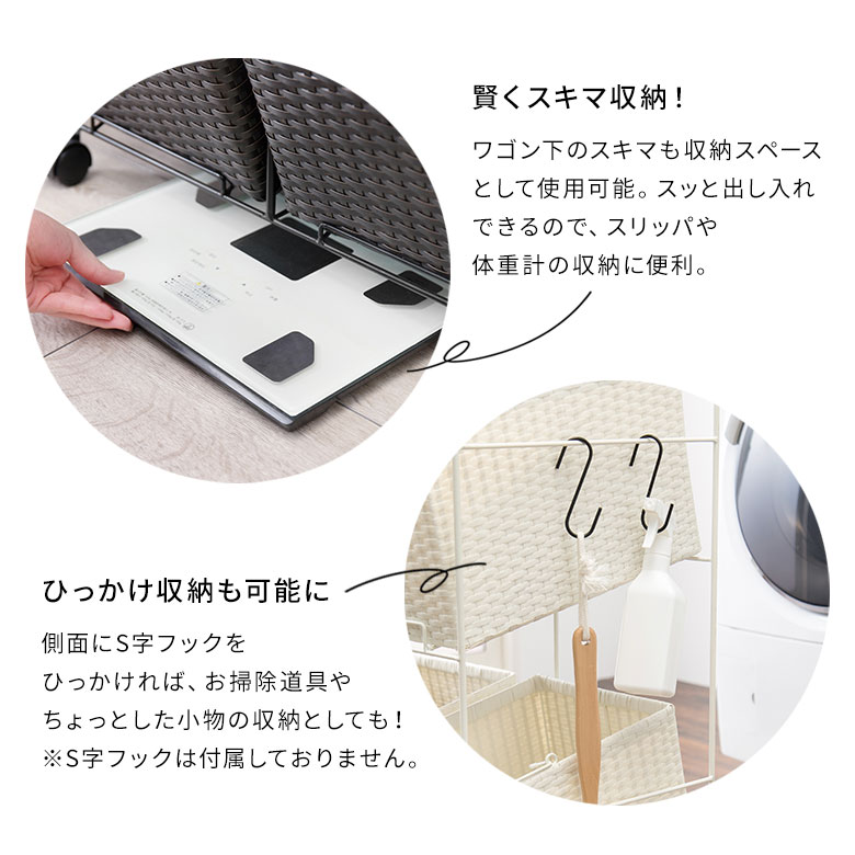 体重計やスリッパを収納可能。ひっかけ収納