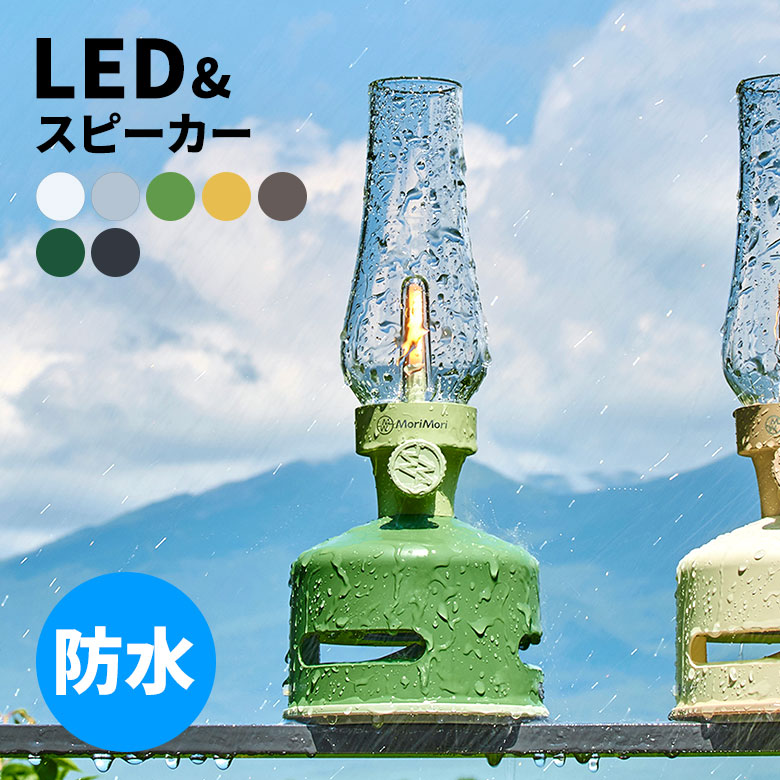 LEDランタン型スピーカー&2種類のグローブのセット