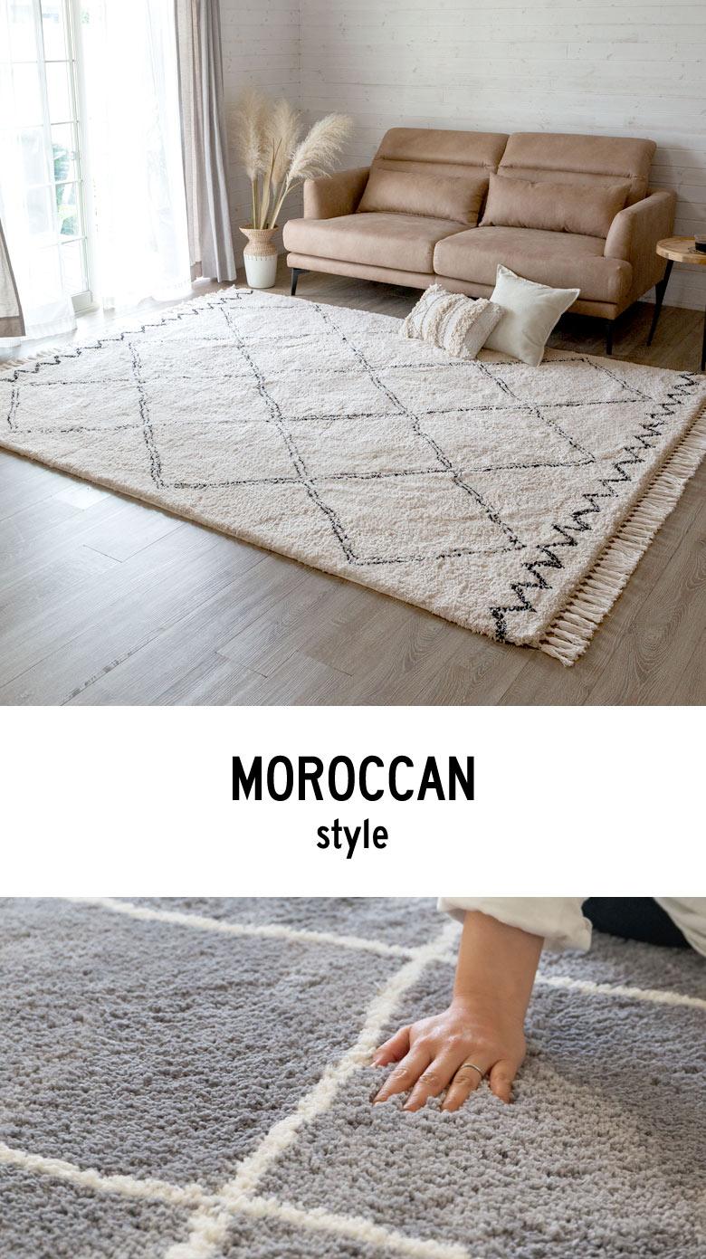 モロッカンラグマット 200×250cm