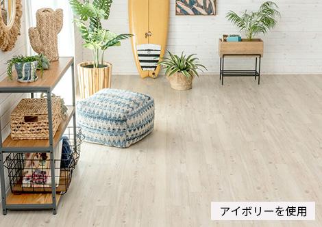 アイボリーの床材を敷いてお部屋をイメージアップ